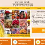 [ऑनलाइन] राजस्थान सम्पर्क|Rajasthan Sampark yojana