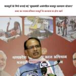 [रजिस्ट्रेशन] मध्य प्रदेश मजदूर कल्याण योजना| ऑनलाइन आवेदन| एप्लीकेशन फॉर्म