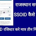 [रजिस्ट्रेशन] राजस्थान SSO ID ऑनलाइन पंजीकरण|राजस्थान एसएसओ आईडी