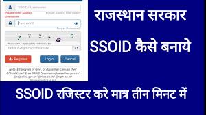राजस्थान SSO ID ऑनलाइन