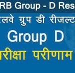 [परिणाम] रेलवे भर्ती रिजल्ट 2021| रेलवे भर्ती ग्रुप डी परिणाम