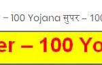 [आवेदन] सुपर 100 योजना| ऑनलाइन आवेदन| एप्लीकेशन फॉर्म