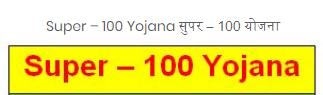 सुपर 100 योजना