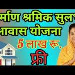 [एप्लीकेशन फॉर्म] राजस्थान निर्माण श्रमिक सुलभ्य आवास योजना  ऑनलाइन आवेदन