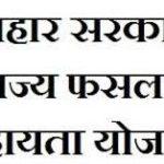 [अप्लाई] बिहार राज्य फसल सहायता योजना ऑनलाइन अप्लाई
