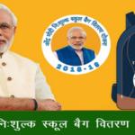 [रजिस्ट्रेशन] मोदी मुफ्त स्कूल बैग योजना| ऑनलाइन आवेदन