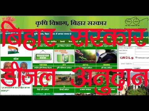 बिहार डीजल अनुदान योजना 2019