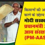 [पीएम] प्रधानमंत्री अन्नदाता आय संरक्षण अभियान