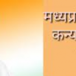 मध्यप्रदेश मुख्यमंत्री कन्यादान विवाह योजना 2021|ऑनलाइन आवेदन