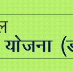 दीनदयाल उपाध्याय अंत्योदय योजना| संपूर्ण जानकारी