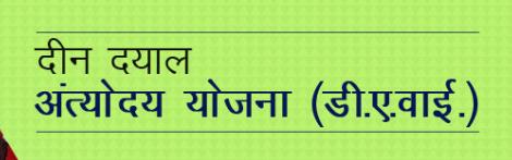 दीनदयाल उपाध्याय अंत्योदय योजना