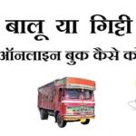 [ऑर्डर] बिहार बालू मिट्टी ऑनलाइन बुकिंग|Bihar Buy Sand online