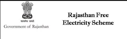 राजस्थान मुफ्त बिजली योजना