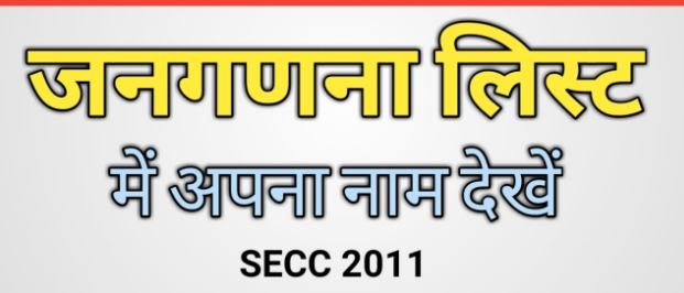 secc जनगणना 2011 लिस्ट