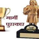 [आवेदन] गार्गी पुरस्कार 2021| ऑनलाइन आवेदन|एप्लीकेशन फॉर्म