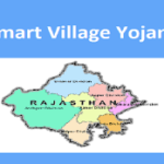 स्मार्ट विलेज योजना राजस्थान| संपूर्ण जानकारी