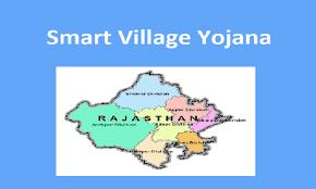 स्मार्ट विलेज योजना राजस्थान