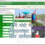 [फॉर्म] एमपी किसान अनुदान योजना| कृषि यंत्र अनुदान