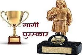 गार्गी पुरस्कार आवेदन 2019
