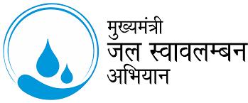 मुख्यमंत्री जल स्वावलंबन योजना चौथे चरण