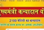 मुख्यमंत्री कन्यादान योजना झारखंड|आवेदन फार्म|Jharkhand Kanyadan Yojana