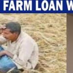 [list] Assam farm loan waiver yojana| karz mafi yojana