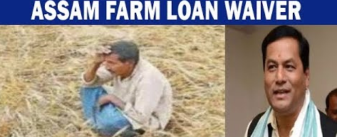 Assam farm loan waiver scheme