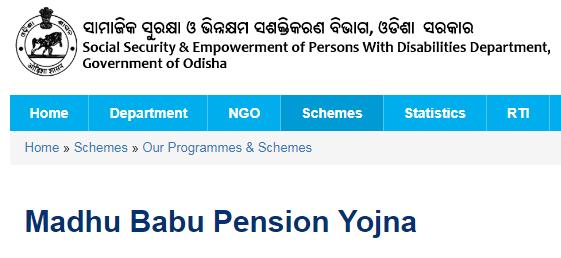 madhu babu pension yojana