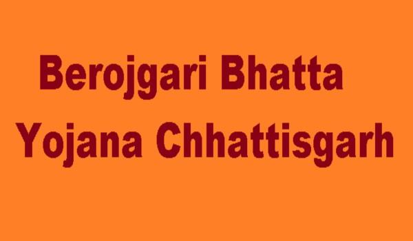berojgari_bhatta_yojana_chhattisgarh.jpg