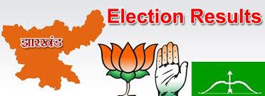 झारखंड विधानसभा चुनाव रिजल्ट 2019 jharkhand vidhan sabha election 2019 result