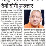 उत्तर प्रदेश साधु पेंशन योजना 2021|UP Sadhu Pension yojana