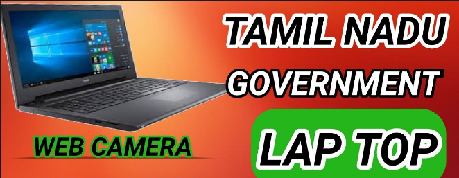 Tamilnadu government free laptop 2019
