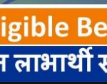 [पात्रता लिस्ट] आयुष्मान भारत योजना 2021|विवरण