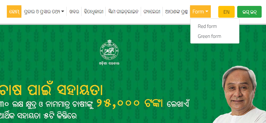 [list] odisha kalia yojana second phase|Application Form
