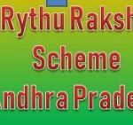 [Subsidy] AP Rythu Raksha Scheme 2021|Full Details