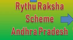 AP Rythu Raksha Scheme