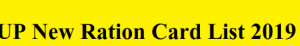 यूपी नई राशन कार्ड लिस्ट 2019