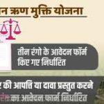 मध्य प्रदेश जय किसान फसल ऋण माफी योजना| एप्लीकेशन फॉर्म