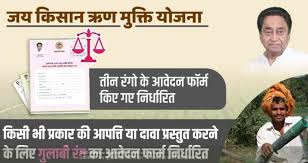 मध्य प्रदेश जय किसान फसल ऋण माफी योजना