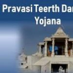 pravasi teerth darshan yojana 2021|online apply