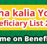 [last list] kalia yojana odisha list 2021| final list