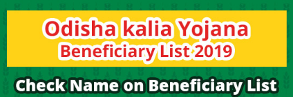 [last list] kalia yojana odisha list 2019| final list