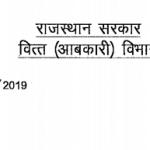 [अप्लाई] राजस्थान आबकारी दारू दुकान ऑनलाइन आवेदन फॉर्म 2021-22