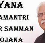 {एमएमपीएसवाई} mmpsy yojana haryana kya hai  हरियाणा परिवार सम्मान निधि योजना