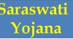 [Free] saraswati sadhana yojana gujarat|Free Bicycle Scheme