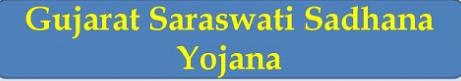 gujaratsaraswati sadhana yojana