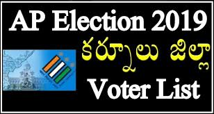ap voter list 2019| village wise|voter id download ap