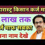 [MJPSKY लिस्ट] महाराष्ट्र कर्ज माफी लिस्ट 2021|MJPSKY Mahatma Phule Karj Mafi Yadi