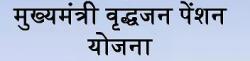 मुख्यमंत्री वृद्धजन पेंशन योजना महाराष्ट्र| ऑनलाइन आवेदन