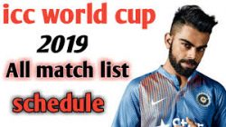 इंडिया वर्ल्ड कप मैच लिस्ट 2019 वर्ल्ड कप लिस्ट 2019